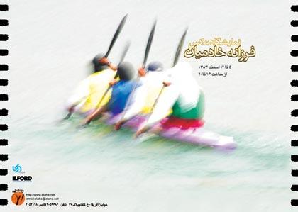 farzaneh2.jpg