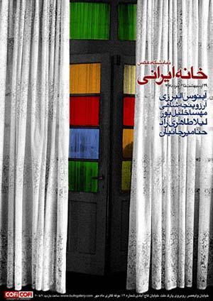 Khane_Irani.jpg