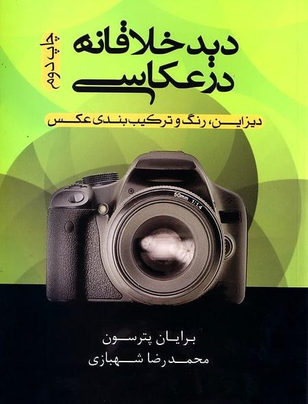 farsiBookCover_2nd_Print.JPG
